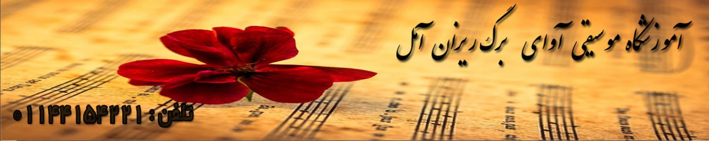 آموزشگاه موسیقی آوای برگریزان آمل